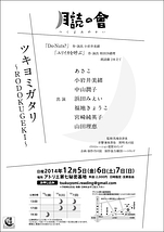 ツキヨミガタリ ~ RODOKUGEKI ~