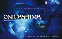 『ONIGASHIMA』
