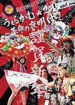 うぇるかむ★2015〜革命の夜明け〜