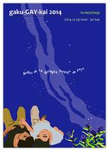 gaku-GAY-kai 2014 贋作・銀河鉄道の夜 2014
