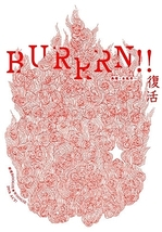 「BURRRN!!復活 ~無稽・本能寺」