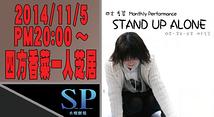 四方香菜一人芝居「STAND UP ALONE」