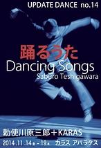 踊るうた Dancing Songs
