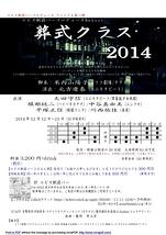 葬式クラス2014(増席御礼!当日券あります!)