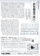 12月歌舞伎公演「通し狂言 伊賀越道中双六(いがごえどうちゅうすごろく)」