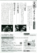 12月文楽鑑賞教室公演