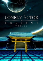 LONELY ACTOR PROJECT vol.21