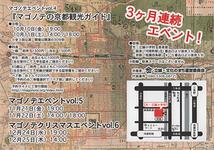 マゴノテの京都観光ガイド2