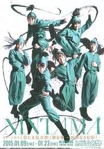 ミュージカル「忍たま乱太郎」第6弾~凶悪なる幻影!~