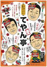 爆笑寄席●てやん亭 新春スペシャル2015 ~今、変わりゆく落語界~