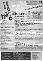 紛争地域から生まれた演劇シリーズ6