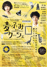 つながる音楽劇 「麦ふみクーツェ」~everything is symphony!!~