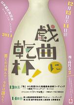リーディング・フェスタ2014 戯曲に乾杯!