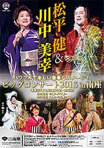 松平健&川中美幸 ビッグコンサート2015 in南座