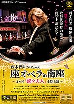 座オペラ in南座 ~ オペラ「蝶々夫人」全幕上演 ~