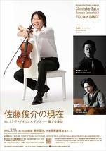 佐藤俊介の現在Vol.1 ヴァイオリン×ダンス―奏でる身体