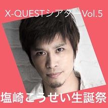 X-QUESTシアターVol.5