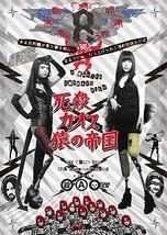 島田角栄 vs The Stone Age!!! 映画「死殺カオス 猿の帝国」、短編「聖しこの夜と」