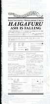 HAIGAFURU / Ash is falling