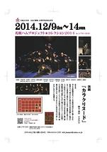 札幌ハムプロジェクト★コレクション2014