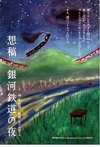 想稿・銀河鉄道の夜