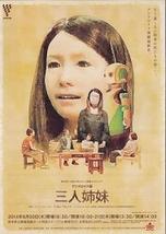 青年団+大阪大学ロボット演劇プロジェクト「アンドロイド版『三人姉妹』」