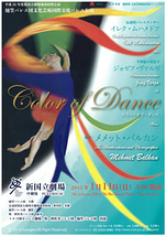 文化芸術国際交流バレエ公演『Color of Dance』