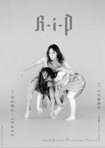 笠井瑞丈×上村なおか 新作ダンス公演 「R-i-P」 笠井瑞丈×上村なおか 新作ダンス公演 「R-i-P」