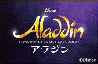 ミュージカル『アラジン』【2020年7/15より公演再開、10/10-14公演中止】