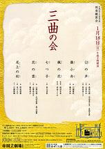 1月邦楽公演「邦楽鑑賞会-三曲の会-」