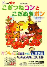 「こぎつねコンとこだぬきポン」「みにみに劇場Vol.1 五味太郎」