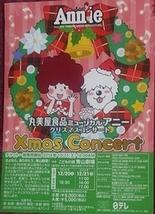 丸美屋食品ミュージカル「アニー」 アニークリスマスコンサート