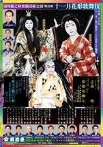 明治座 十一月花形歌舞伎