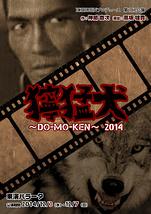 獰猛犬~DO-MO-KEN~