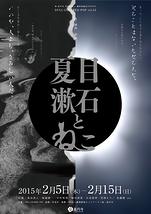 夏目漱石とねこ