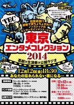 東京エンタメコレクション2014