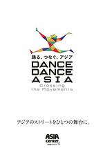 ダンス・ダンス・アジア 〜クロッシング・ザ・ムーヴメンツ〜