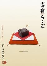 志の輔らくご in PARCO 2015