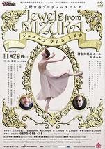 上野水香プロデュースバレエ Jewels from MIZUKA