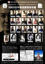 呑象DONSYOU 東京公演