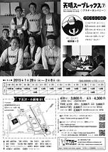 天晴スープレックス 7