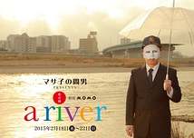歌喜劇 a river