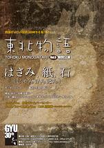 東北物語vol,5