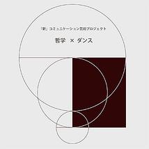 「新」コミュニケーション芸術プロジェクト 哲学×ダンス