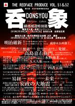 呑象DONSYOU 横浜公演