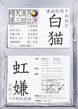 連話色咲き四色目「白猫」・十ノ色目「虹嫌」