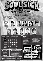 SOUL SIGN スペシャルライブVOL.4