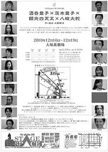 酒呑童子×茨木童子×頼光四天王×八岐大蛇