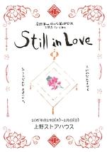 三国志ミュージカル Still in Love