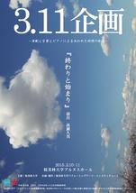 「3.11」企画2014  『終わりと始まり』- 演劇と言葉とピアノによる失われた時間の創造―